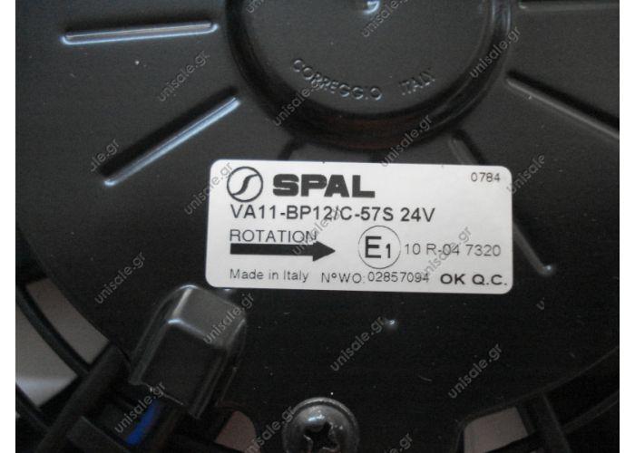 ΑΝΕΜΙΣΤΗΡΑΣ SPAL VA11-BP12/C57S 24V