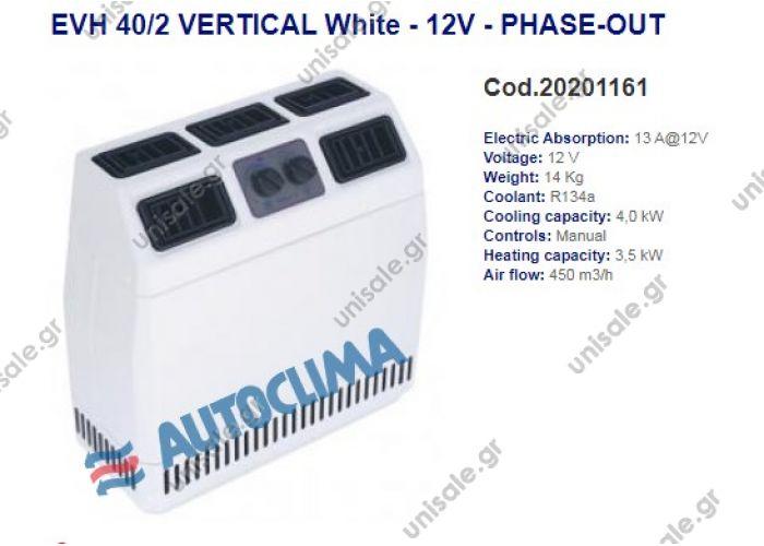 20201161  EVH 40/2   ΕΒΑΠΟΡΕΤΑ   12V   ΟΡΘΙΑ    ΨΥΞΗ   ΘΕΡΜΑΝΣΗ    VERTICAL White